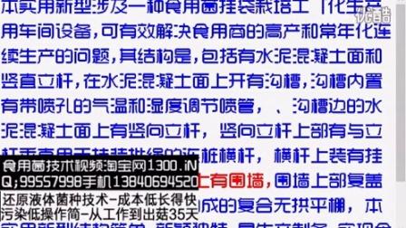 食用菌挂袋栽培工厂化生产用车间设备有巨大的经济效�a专利技�c006-1-25 6-23-41食用菌shiyongjun