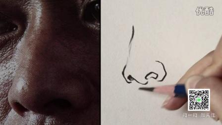 速写鼻子局部的画法教学视频教程
