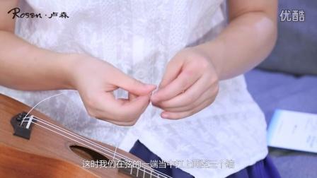 尤克里里换弦教程(视频版)