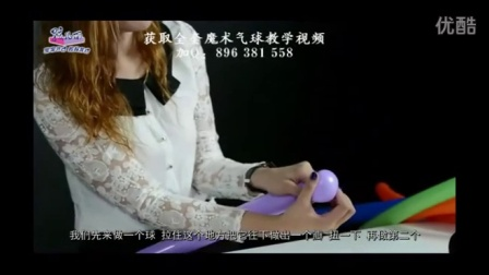 魔术气球入门教程魔术气球爱心气球魔术气球棒棒糖