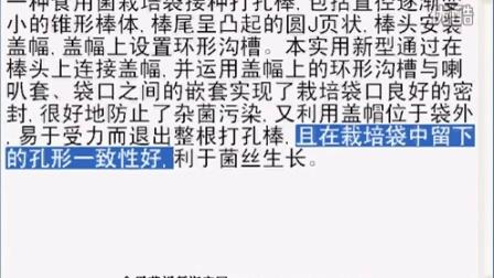 一种食用菌栽培袋接种打孔棒,孔形一致性好,利于菌丝生长-专利技�c006-1-31 10-06-51食用菌shiyongjun
