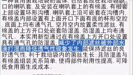 一种食用菌栽培袋的盖体,耐用性提�可降低食用菌生成成本-专利技�c006-1-31 10-01-10食用菌shiyongjun