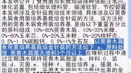 以莞香木屑食用菌培养基栽培金针菇的方��生物转化率高-专利技�c006-1-31 11-19-36食用菌shiyongjun