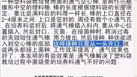 塑料袋栽培食用菌的通气空心�刺岣吡斯ぷ餍Йx通气效果�i专利技�c006-1-31 11-26-30食用菌shiyongjun