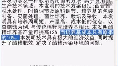 一种使用西音糟栽培食用菌的方法,具有极大的经济效�a专利技�c006-1-31 11-01-22食用菌shiyongjun
