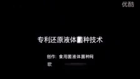 食用菌人工栽培签式接种棒及其制备方法2016-1-30 21-17-52食用菌shiyongjun