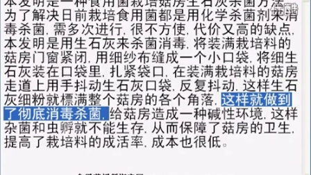 食用菌栽培菇房生石灰杀菌方法提高了栽培料的成活�x成本也很使016-1-30 13-28-53食用菌shiyongjun