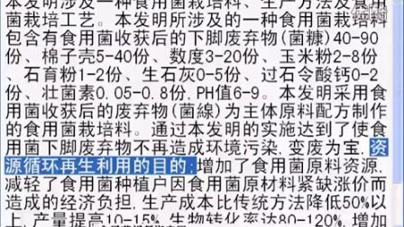 一种食用菌栽培�迳�产方法及食用菌栽培工艺,适用于多种食用菌2016-1-30 20-18-53食用菌shiyongjun
