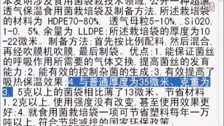 一种超薄透气保温食用菌栽培袋及制备方法提高菌丝的发育能力-专利技�c006-1-30 13-26-34食用菌shiyongjun