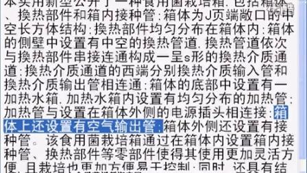 食用菌栽培箱,结构简卿安全可靠,成本低廉等优��016-1-31 9-33-26食用菌shiyongjun