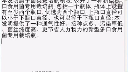 新型西口食用菌专用栽培瓶,接种点多,污染率低,菌丝纯度�016-1-30 20-54-52食用菌shiyongjun