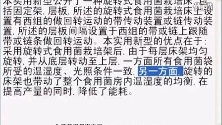 旋转式食用菌栽培��在提高产量的同时,降低了能耿016-1-31 10-19-22食用菌shiyongjun