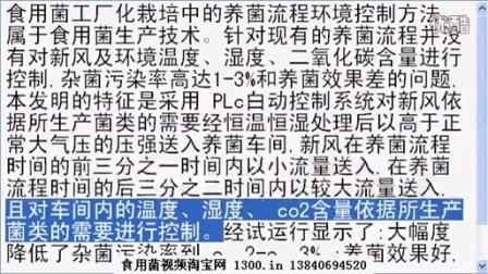 食用菌工厂化栽培中的养菌流程环境控制方法2016-1-28 10-04-46食用菌shiyongjun