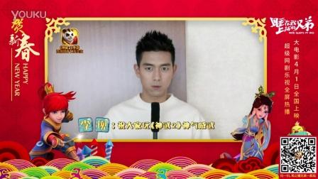众明星拜年视频曝光 神武2祝你神气威武