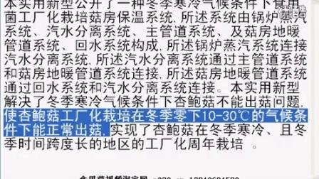 冬季寒冷气候条件下食用菌工厂化栽培菇房_专利技�c016-2-1 10-24-35食用菌shiyongjun