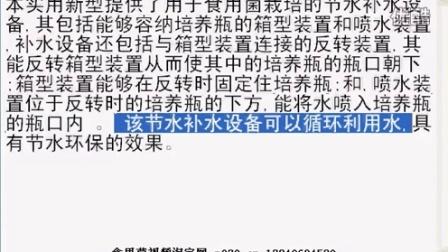 食用菌栽培的环保节水型补水装�Z具有节水环保的效果_专利技�c016-2-1 9-45-12食用菌shiyongjun