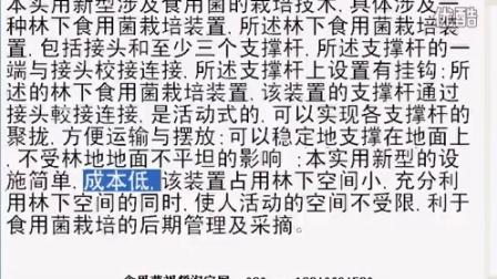 林下食用菌栽培装�Z利于食用菌栽培的后期管理及采摘_专利技�c016-2-2 18-25-23食用菌shiyongjun