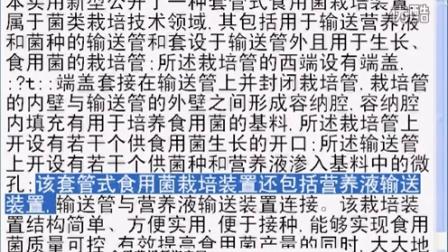 一种套管式食用菌栽培装�Z有效提高食用菌产�Y大大地降低生产成本_专利技�c016-2-3 13-06-08食用菌shiyongjun