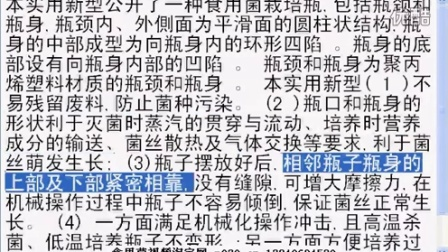 一种食用菌栽培瓿保证菌丝正常生长避免杂菌感染_专利技�c016-2-1 10-58-49食用菌shiyongjun