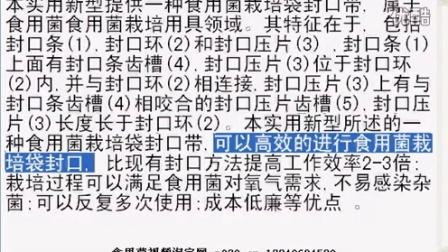 一种食用菌栽培袋封口带,不易感染杂菌,可反复多次使用_专利技�c016-2-1 10-12-09食用菌shiyongjun