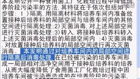 食用菌工厂化栽培过程中降低培养阶段污柿方使快捷,成本低廉_专利技�c016-2-1 11-14-57食用菌shiyongjun