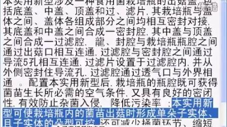一种食用菌裁培瓶的出菇�a缩短出菇周期,保证产出食用菌子实体高品质_专利技�c016-2-3 12-43-30食用菌shiyongjun