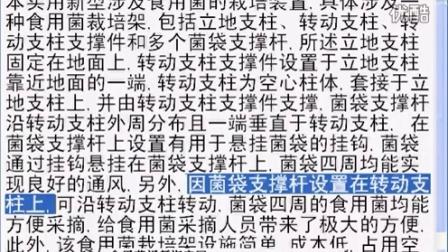一种食用菌裁培架设施简卿成本使占用空间小_专利技�c016-2-3 13-08-32食用菌shiyongjun