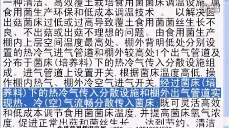 一种清洁、高效覆土栽培食用菌菌床调温设施_专利技�c016-2-1 9-39-10食用菌shiyongjun