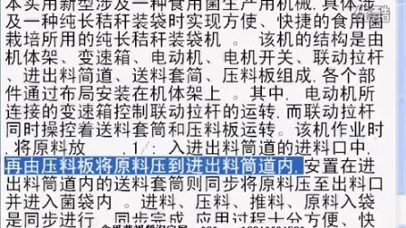 一种食用菌栽培所用的纯长秸秆装袋�c方便快捷,大幅度提高工作效率_专利技�c016-2-2 17-24-33食用菌shiyongjun