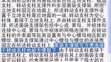 一种食用菌栽培�ǜ檬秤镁�栽培架设施简卿成本使占用空间小_专利技�c016-2-3 13-15-01食用菌shiyongjun