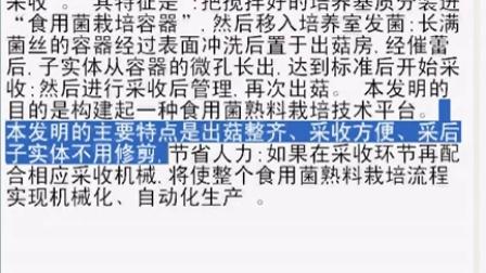 食用菌微孔熟料栽培技�c实现机械匿自动化生产_专利技�c2-2 18-42-26食用菌shiyongjun