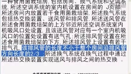 一种食用菌栽培房送风与排风之间的热交换系统_专利技�c016-2-1 10-44-27食用菌shiyongjun