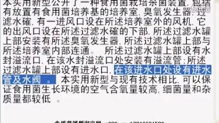 食用菌栽培杀菌装�Z控制细菌量和杂质量_专利技�c016-2-1 9-52-38食用菌shiyongjun