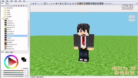 【麦块Q&A】4.更换人物SKIN ( Skin制作 更换皮肤)-我的世界、Minecraft、籽岷、大橙橙橙子、我是扁桃、翔麟、马里奥红叔、五之歌、逍遥小枫