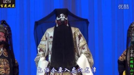 京剧《探阴山》实况( 孟广禄主演)