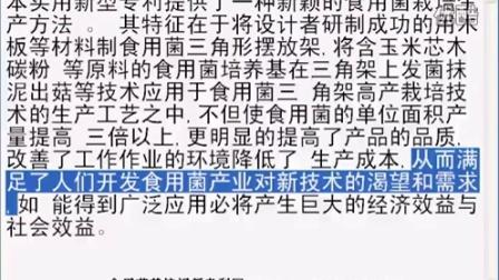 食用菌三角架高产栽培技�c必将产生巨大的经济效益与社会效益-专利技�c016-2-6 10-37-25食用菌shiyongjun
