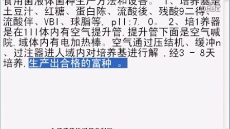 2食用菌液体菌种生产方法和设备,绿 - 8天培�仙�产出合格的食用�K16-2-6 18-31-41食用菌shiyongjun