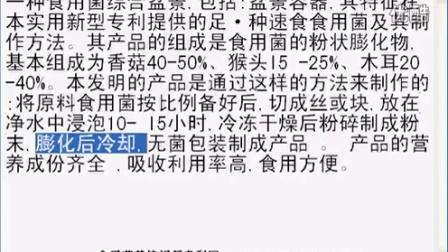 速食食用菌及其制作方��产品的营养成份齐�衔�收利用率高-专利技�c016-2-6 18-45-2020162764820食用菌shiyongjun