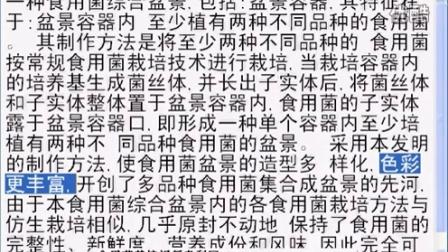 食用菌综合盆景及其制作方��营养成份和风�硗耆�可以直接食用-专利技�c016-2-6 18-41-57食用菌shiyongjun