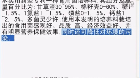 食用菌培养料,栽培出食用菌感观好、品贿高、经济效益好-专利技�c016-2-6 15-26-23食用菌shiyongjun