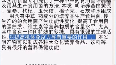 一种中草药食用菌培养基及用其生产食,具有很好的营养保健功�v专利技�c016-2-6 18-56-47食用菌shiyongjun