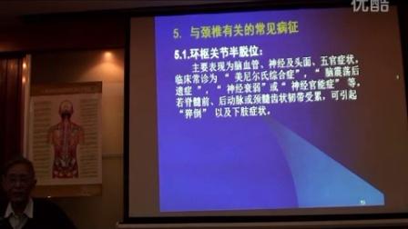 陈忠和整脊教程视频正骨中医v教程视频教学-播一级师市政陈明建造针灸图片