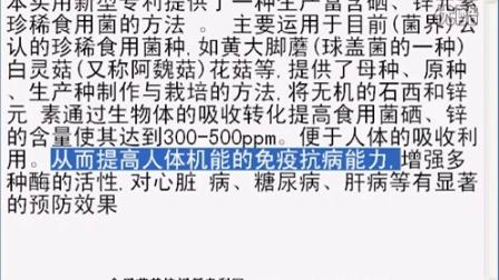 富含锌、硒珍稀食用菌生产方��对心�病、糖尿病、肝病等有预防效�ㄗ�利技�c016-2-6 13-52-01食用菌shiyongjun