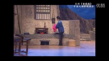 吕剧《苦菜花》中国戏曲学院演出
