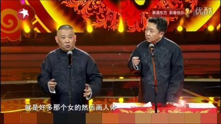 德云社郭德纲于谦相声《笑傲江湖》《最佳拍档》 东方卫视2016春