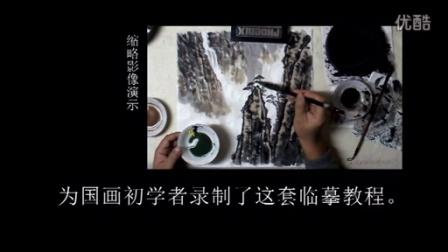山水画技法 学画小景画介绍18