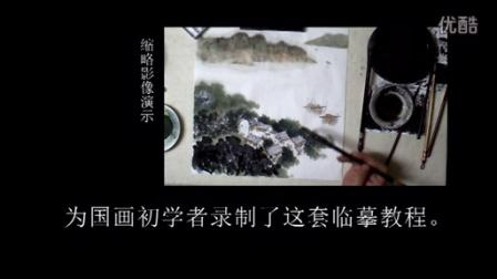 山水画技法 学画小景画介绍14