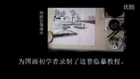 山水画技法 学画小景画介绍9