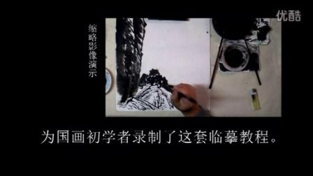 山水画技法 学画小景画介绍7