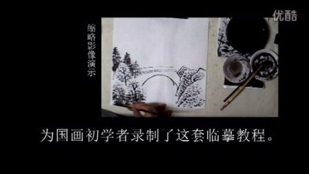 山水画技法 学画小景画介绍5